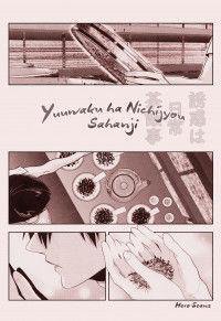 Yuuwaku ha Nichijyou Sahanji