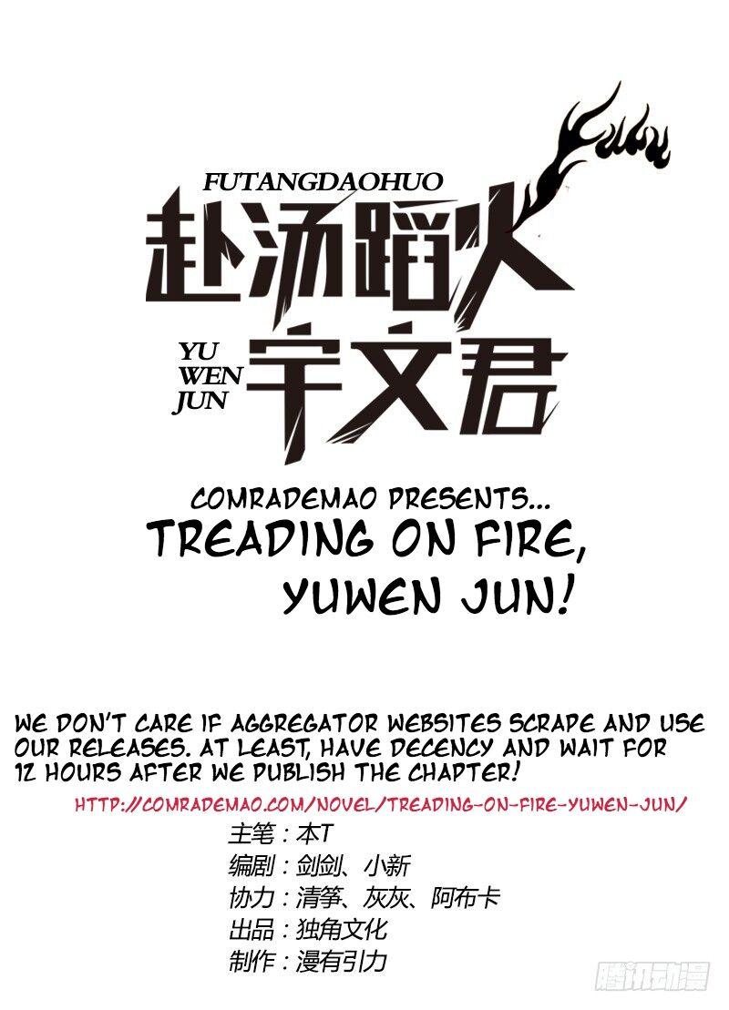 Treading on Fire, Yuwen Jun! 42 Page 1