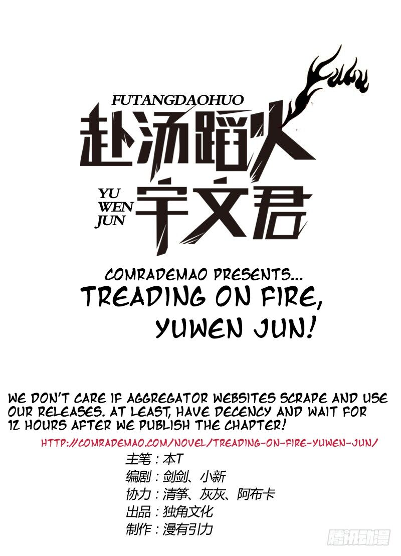 Treading on Fire, Yuwen Jun! 43 Page 1