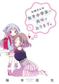 Onee-san wa Joshi Shougakusei ni Kyoumi ga arimasu.