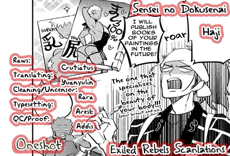 Osuppai Oshiri BL 2 Page 2