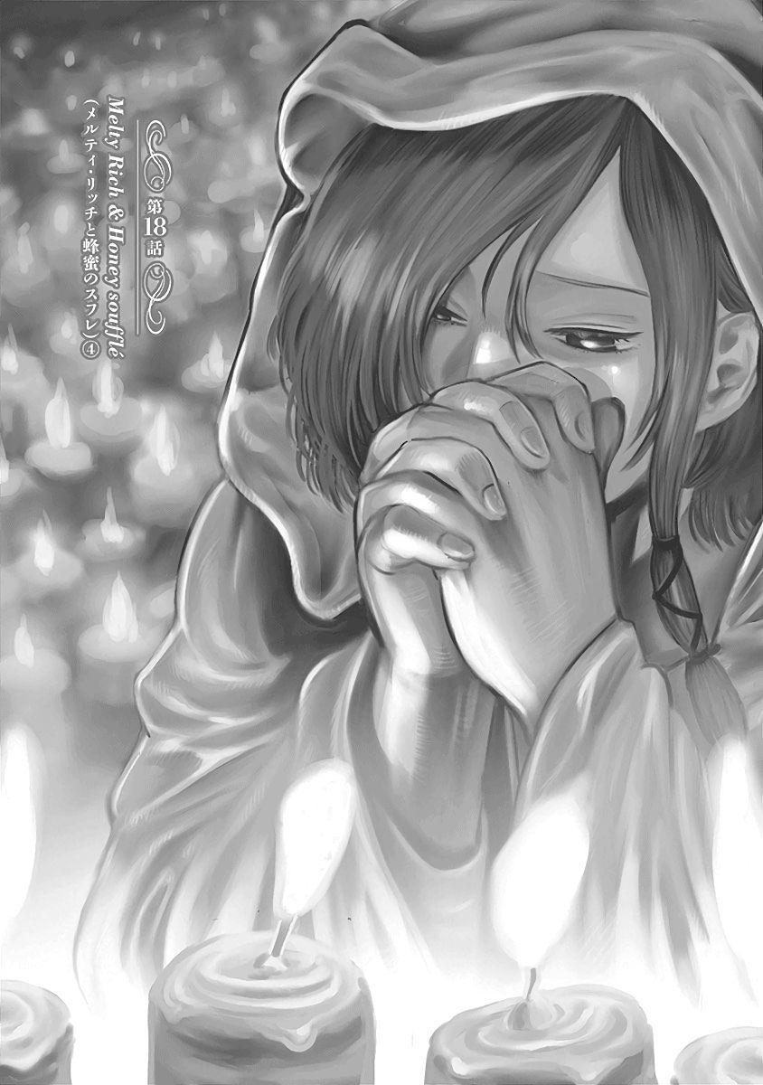 DINER (KAWAI Takanori) 18 Page 1