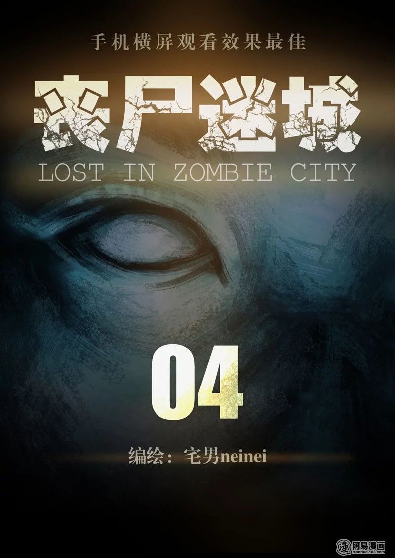 Lost in Zombie City 4 Page 1