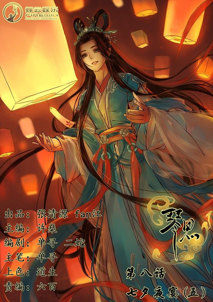 Yearning of Qin 8 Page 1