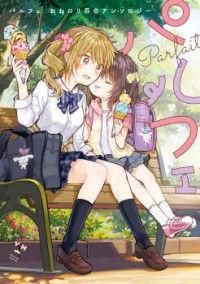 Parfait: Onee-loli Yuri Anthology