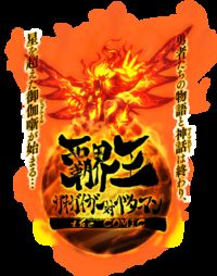 Hakaiou ~GaoGaiGar vs Betterman~ the COMIC