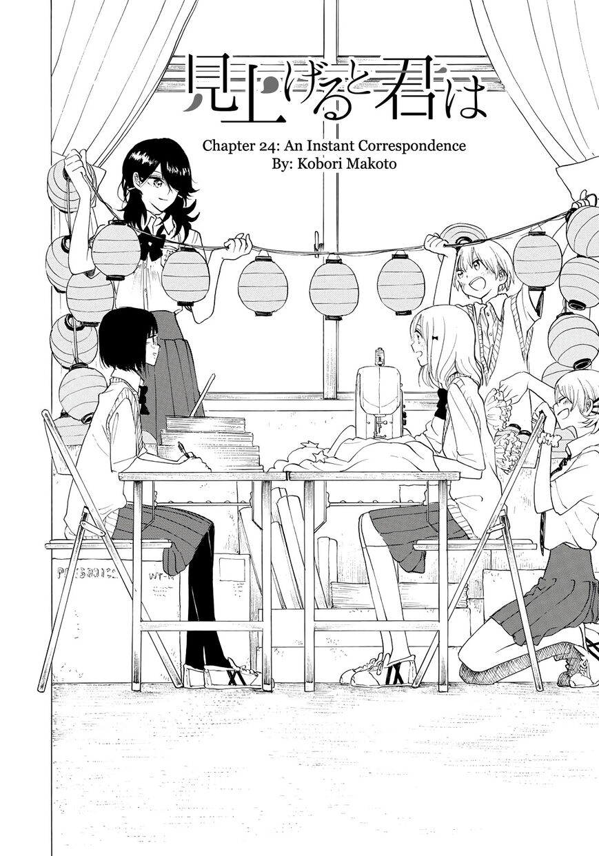 Miageru to Kimi wa 24 Page 2