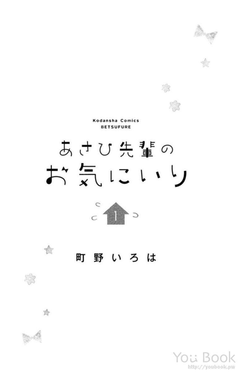 Asahi-senpai no Okiniiri 1.1 Page 2