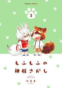Mofumofu no Kamisama Sagashi
