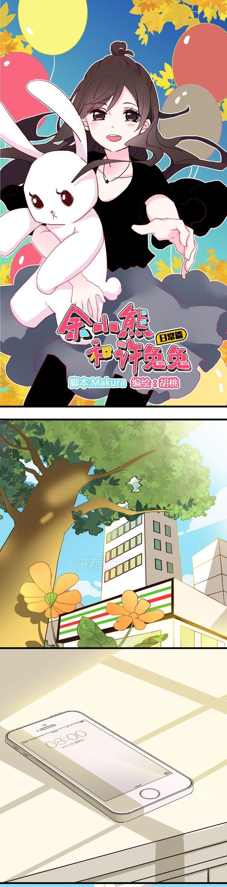 Tiny Bear Yu and Bunny Xu 10 Page 1