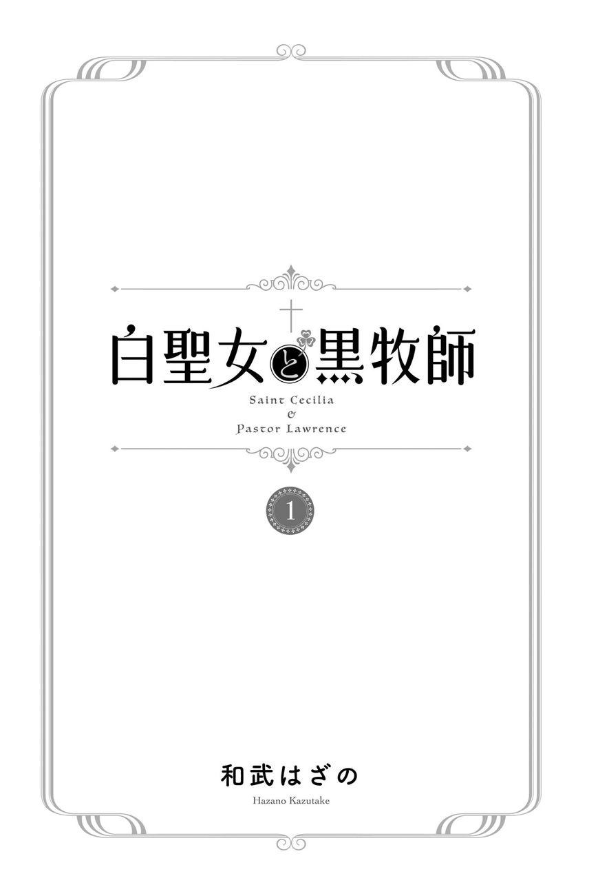Shiro Seijo to Kuro Bokushi 1 Page 2