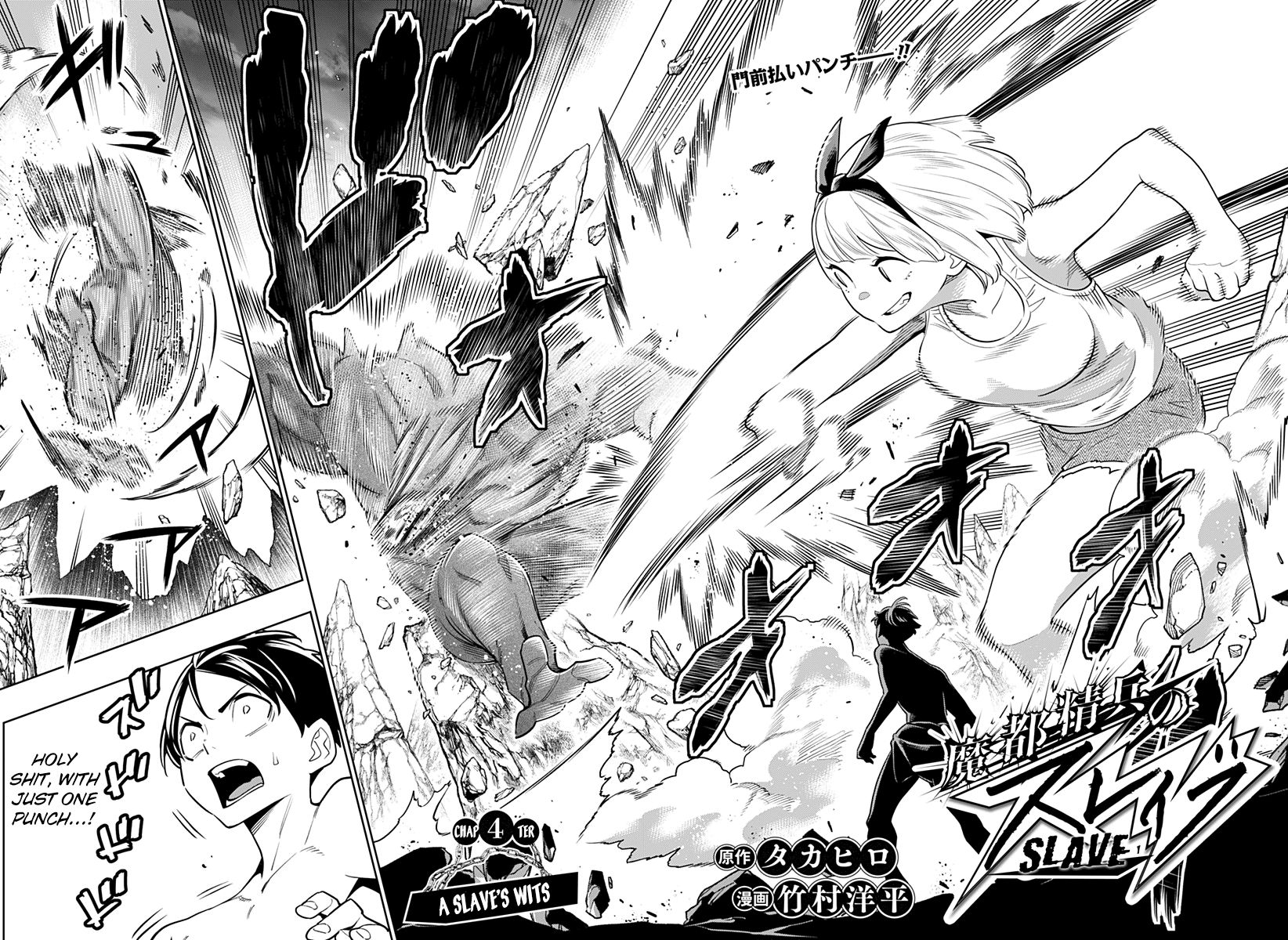Mato Seihei no Slave 4 Page 2
