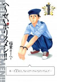 Heisei Policemen!!