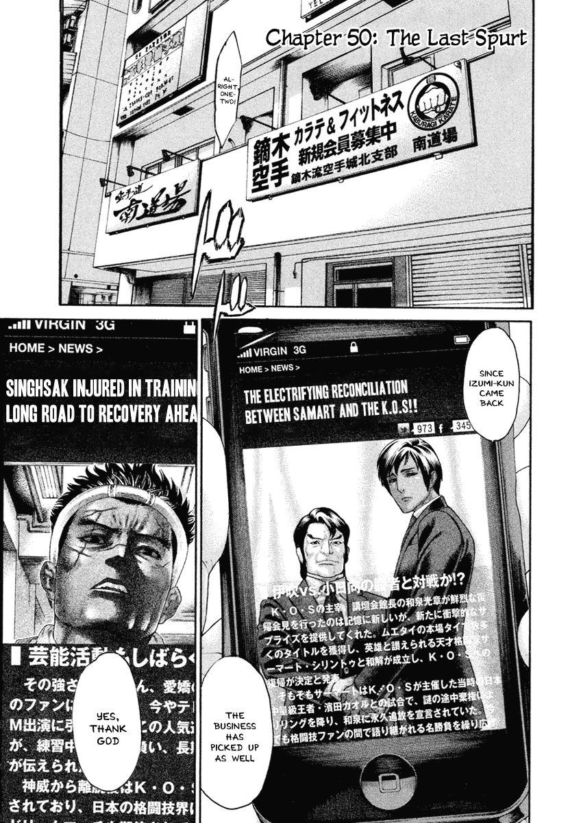 Karate Shoukoushi Monogatari 50 Page 1