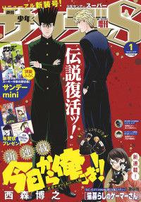 Kyou Kara Ore Wa!!: Sagawa the Hero & Those Two