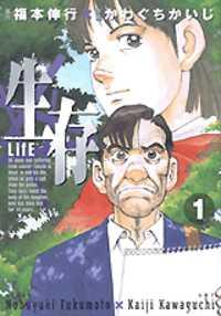 Seizon - Life