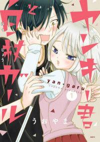 Yankee-kun to Hakujou Gaaru