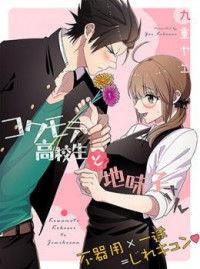 Kowamote Koukousei to Jimiko-san