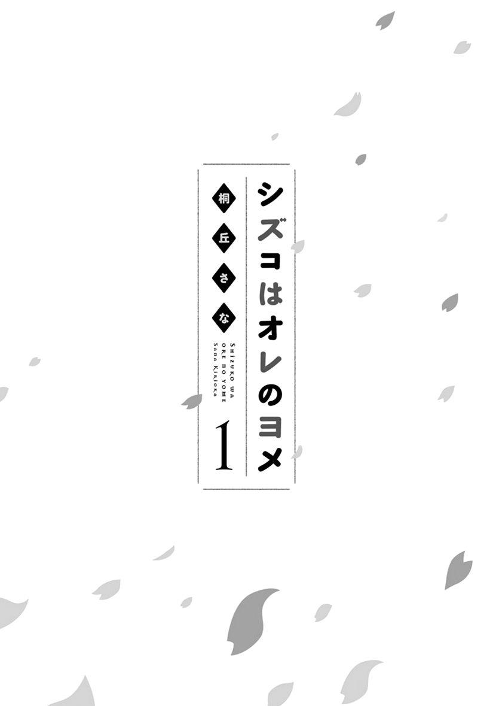 Shizuko wa Ore no Yome 1 Page 2