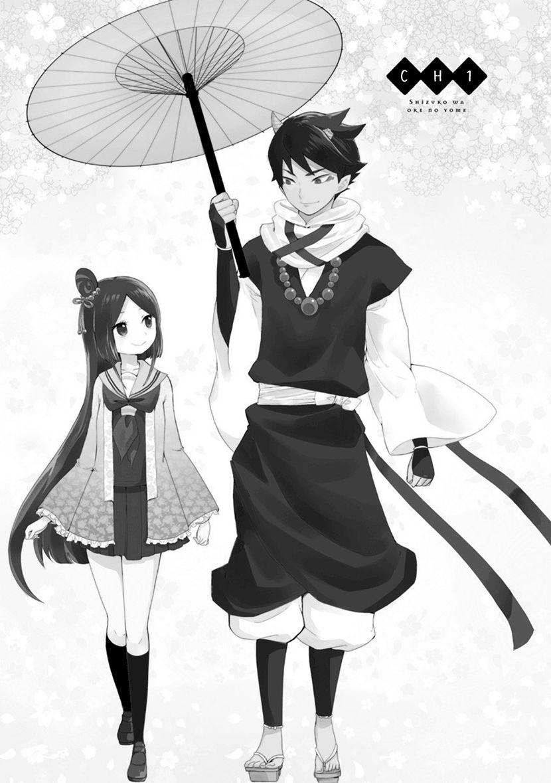 Shizuko wa Ore no Yome 1 Page 4