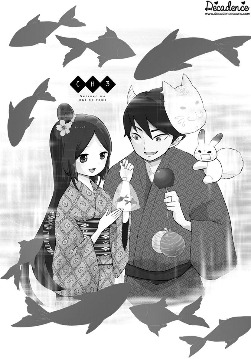 Shizuko wa Ore no Yome 3 Page 2