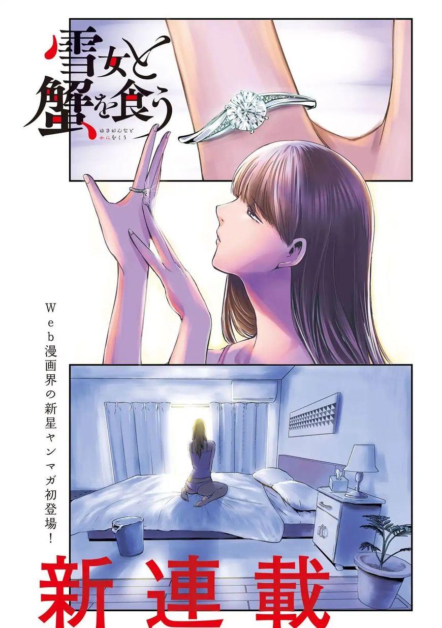 Yukionna to Kani wo Kuu 1 Page 1
