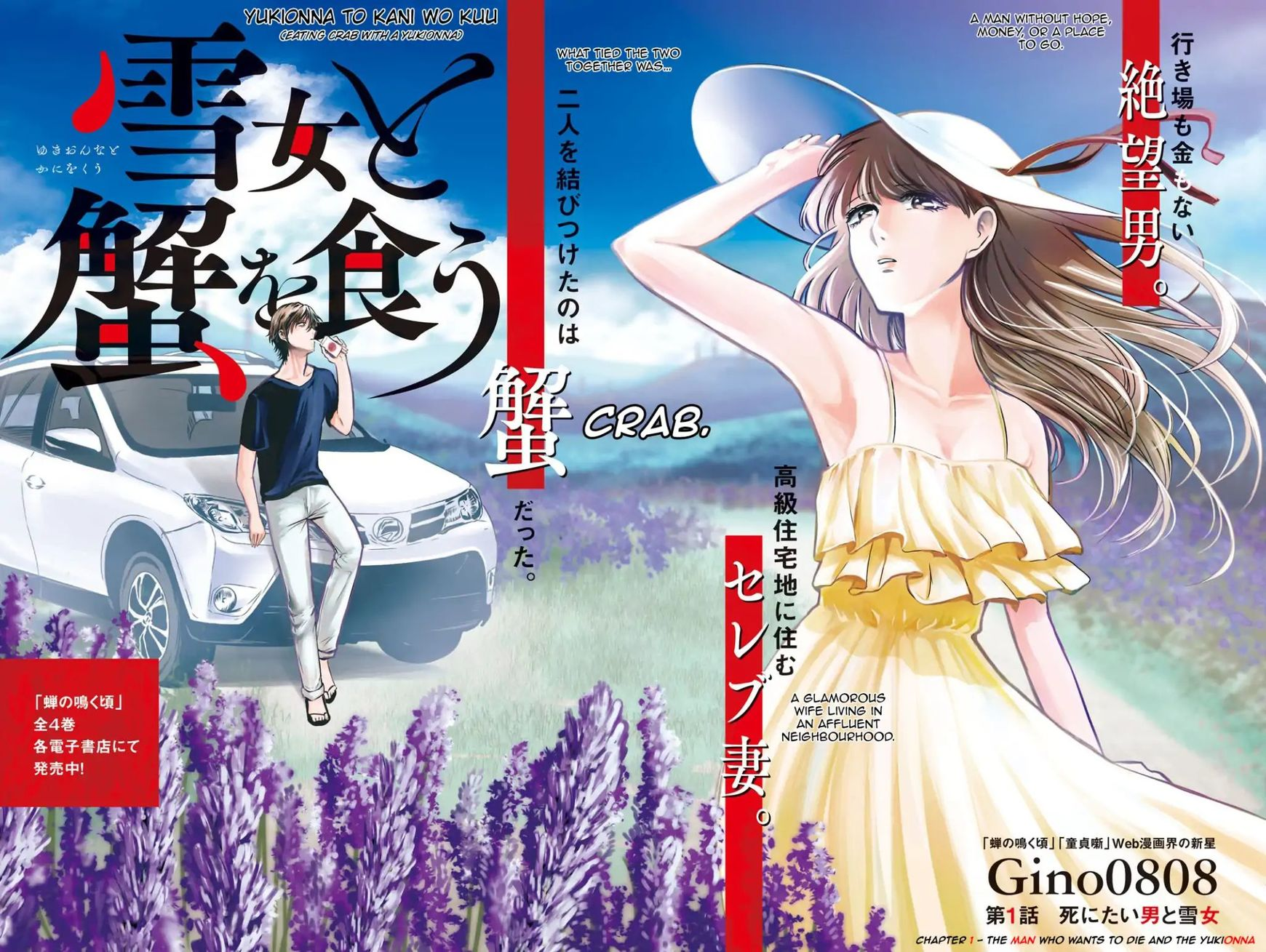 Yukionna to Kani wo Kuu 1 Page 2