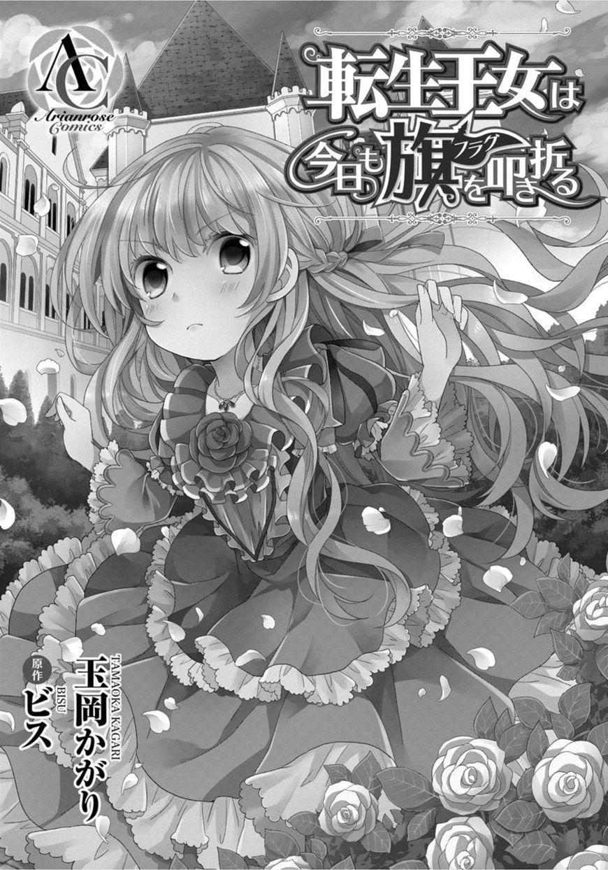 Tensei Oujo wa Kyou mo Hata o Tatakioru 1 Page 2