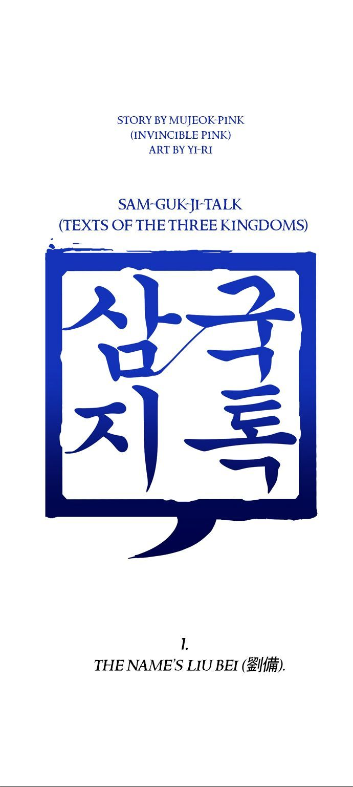 Texts of the Three Kingdoms 1 Page 1