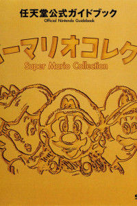 Super Mario Collection Nintendo Official Guidebook
