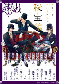 Shijuuhatte Anthology - Hihou-kan