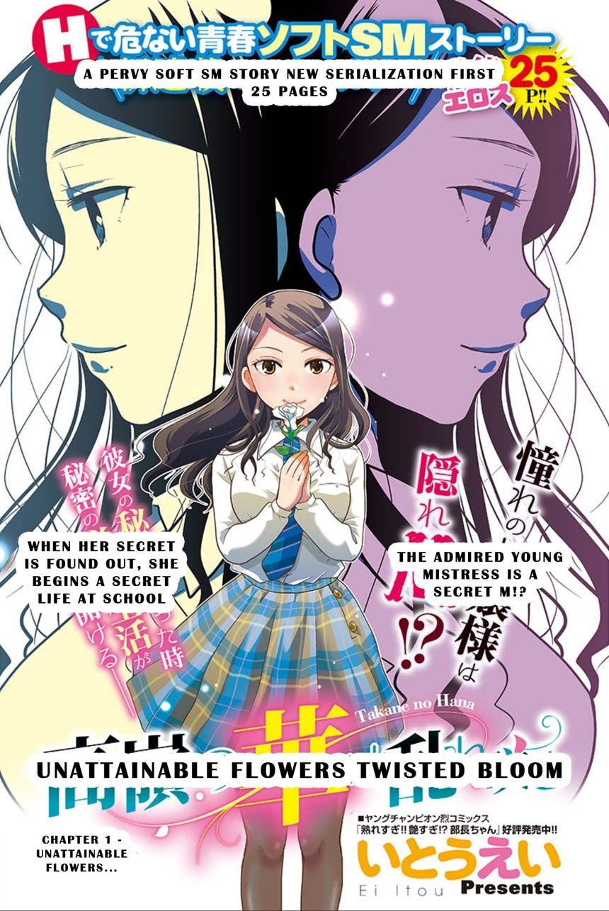 Takane no Hana wa Midaresaki 1 Page 1