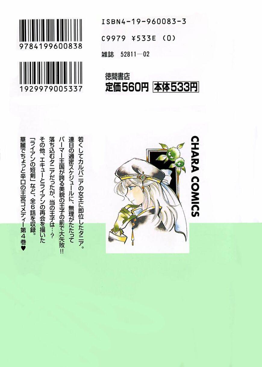 Karubania Monogatari 16 Page 2