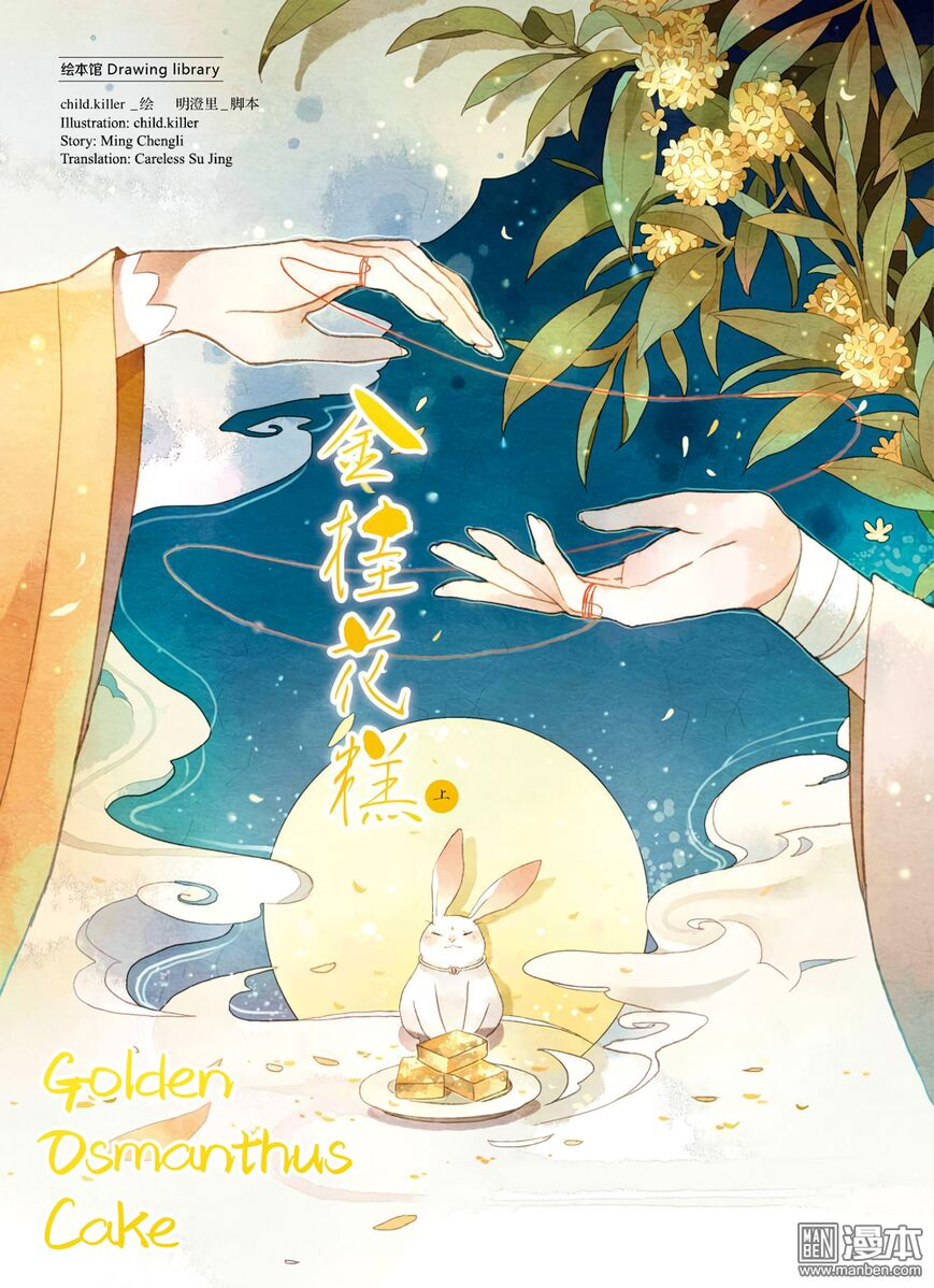 Golden Osmanthus Cake 1 Page 1