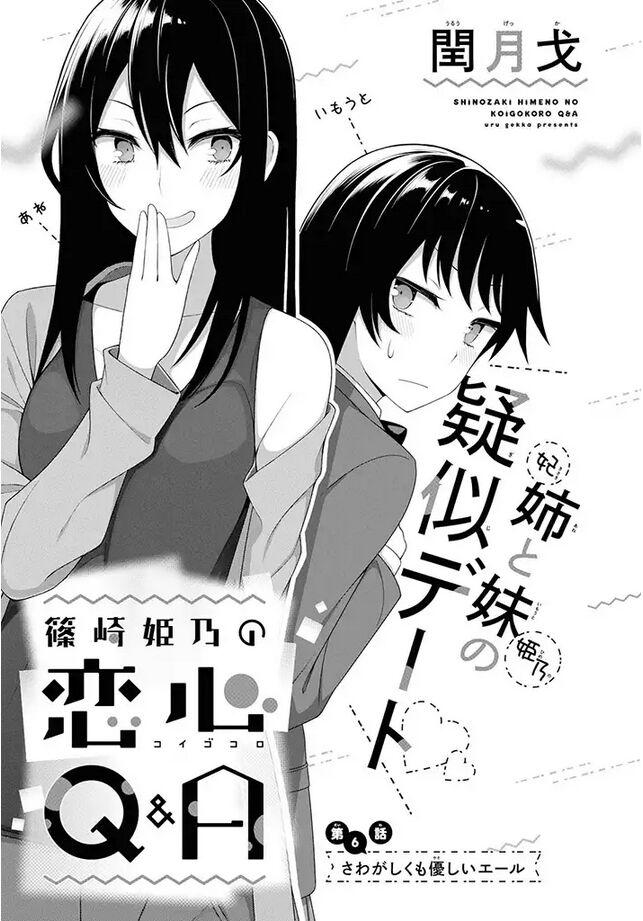 Shinozaki Himeno's Love Q&A 6 Page 1