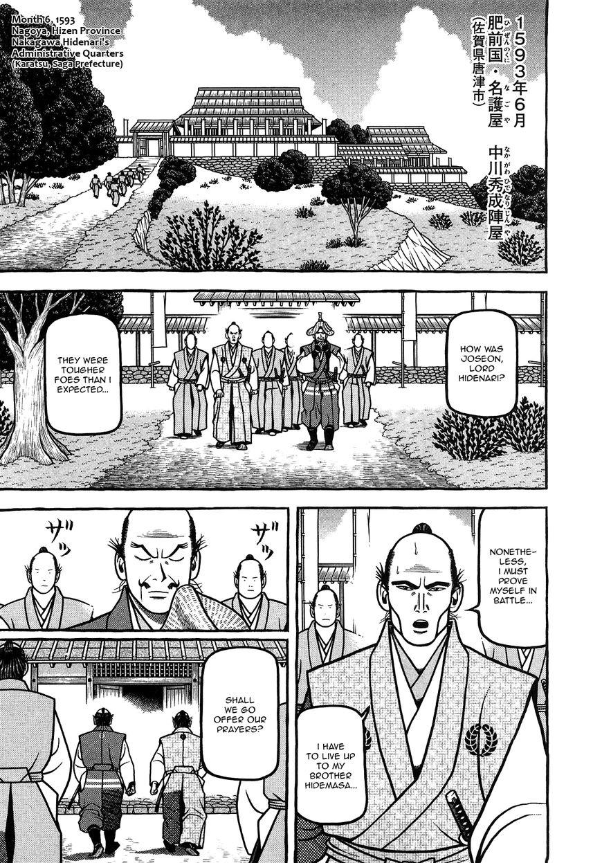Hyougemono 95 Page 1