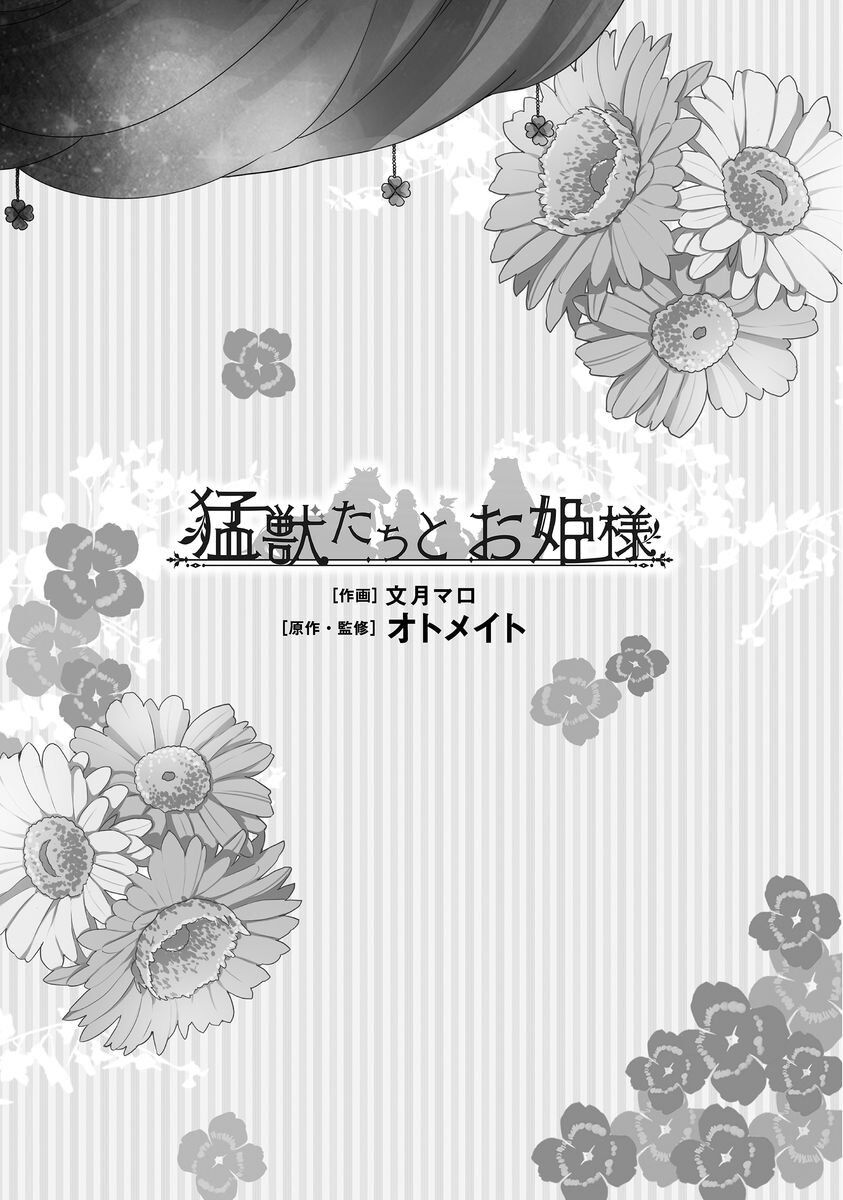 Moujuu-tachi to Ohime-sama 1 Page 2