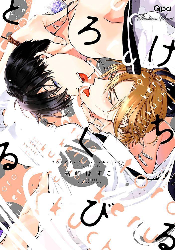 Torokeru Kuchibiru 1 Page 1