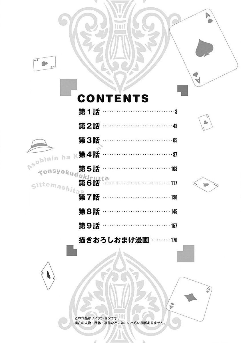 Asobinin wa Kenja ni Tenshoku Dekiru tte Shittemashita? ~Yuusha Party o Tsuihou Sareta Lv99 1 Page 4