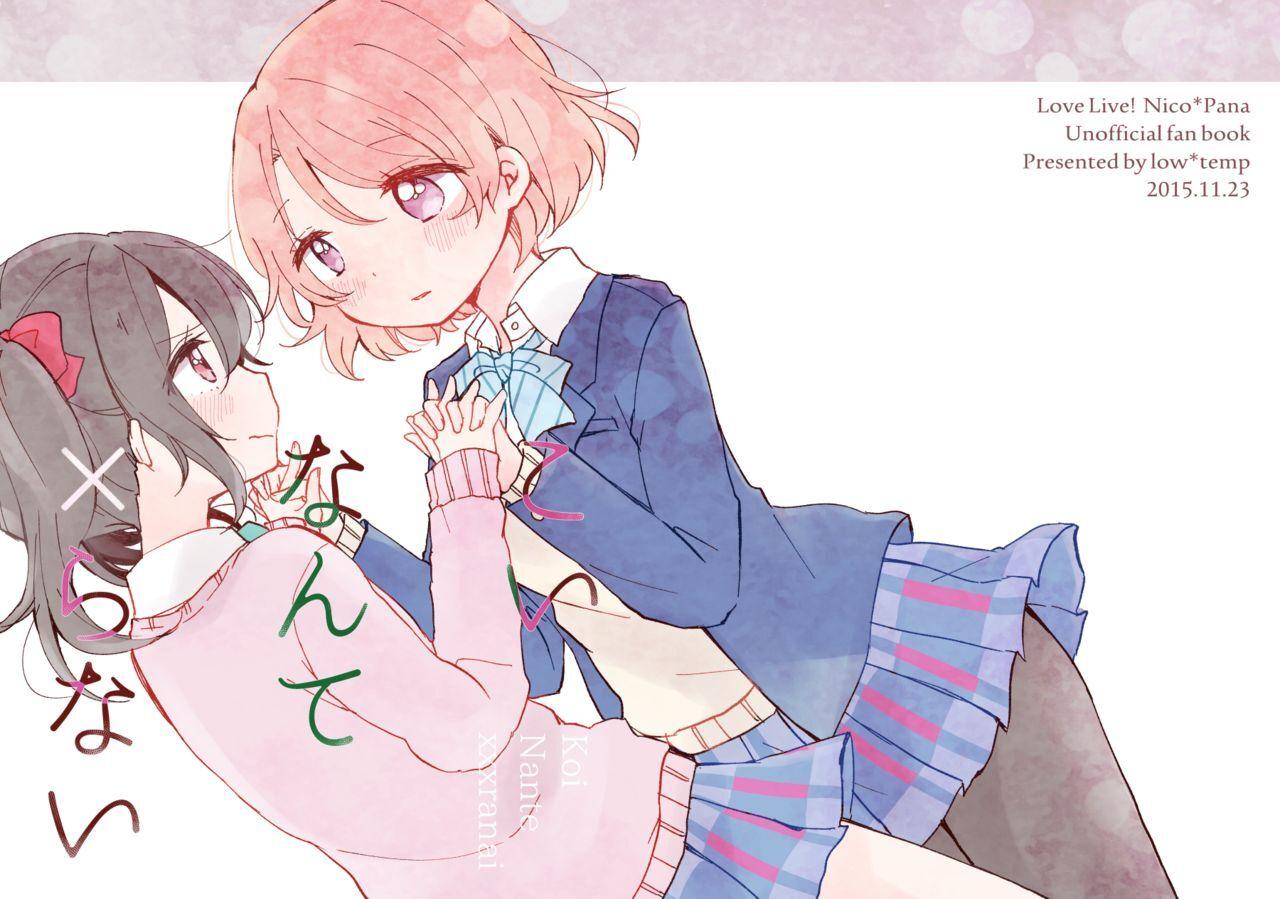 Love Live! - Koi nante x ranai (Doujinshi) 1 Page 1