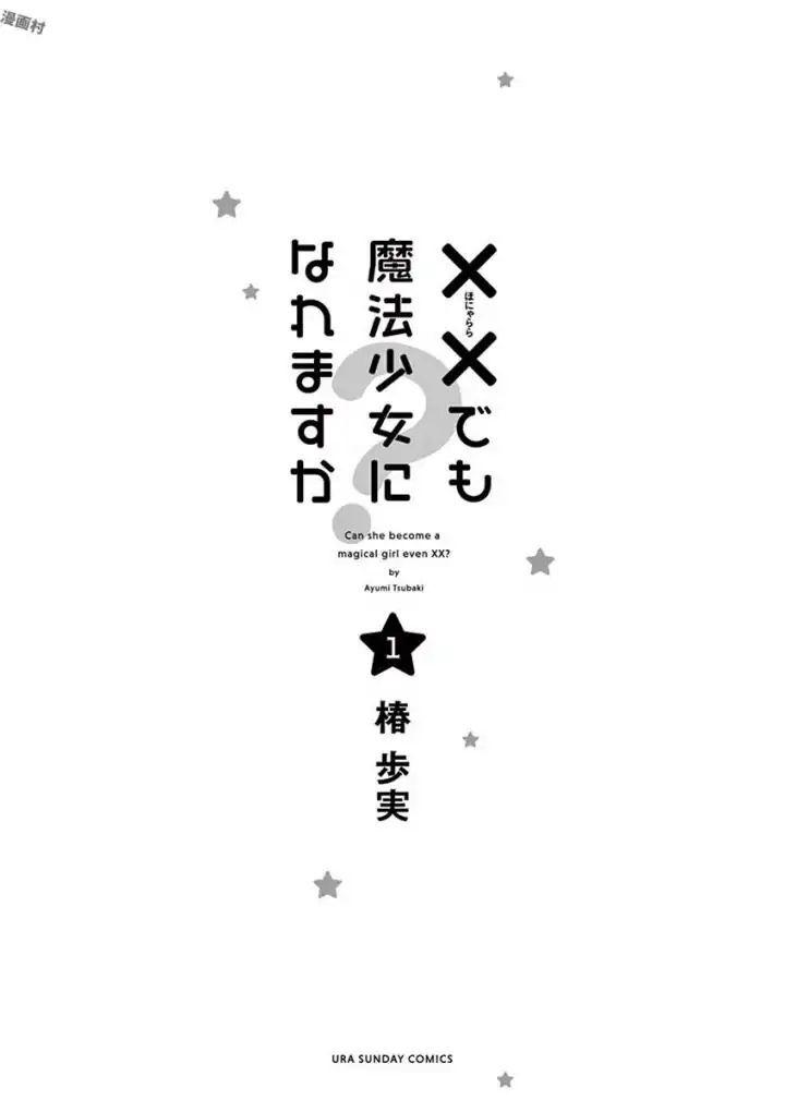 xx Demo Mahou Shoujo ni Naremasu ka? 1 Page 2