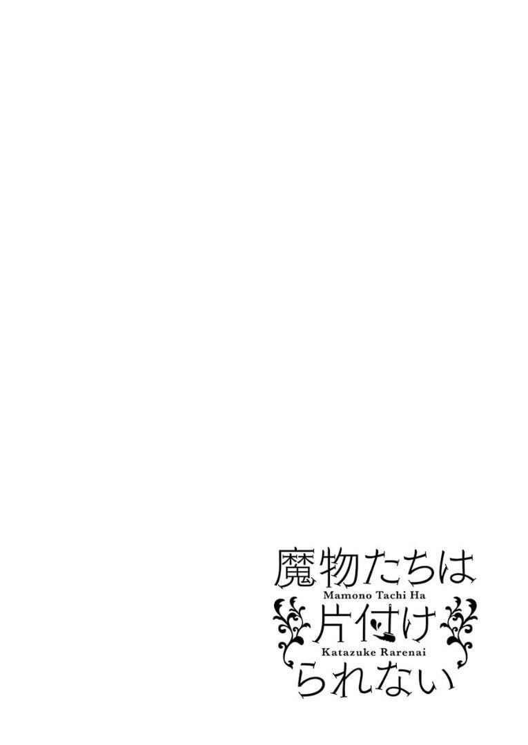 Mamono-tachi wa Katazukerarenai 7 Page 2