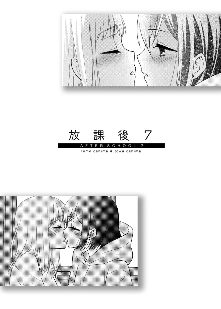 After School (OOSHIMA Tomo & OOSHIMA Towa) 7 Page 2