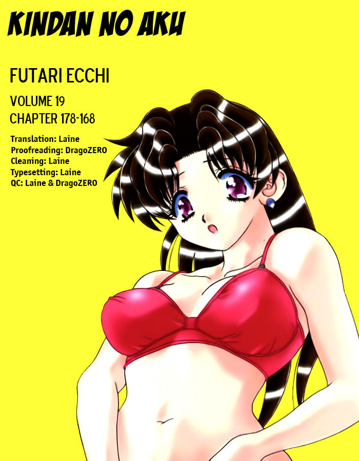 Futari Ecchi 186 Page 1