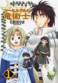 Corseltel no Ryuujitsushi