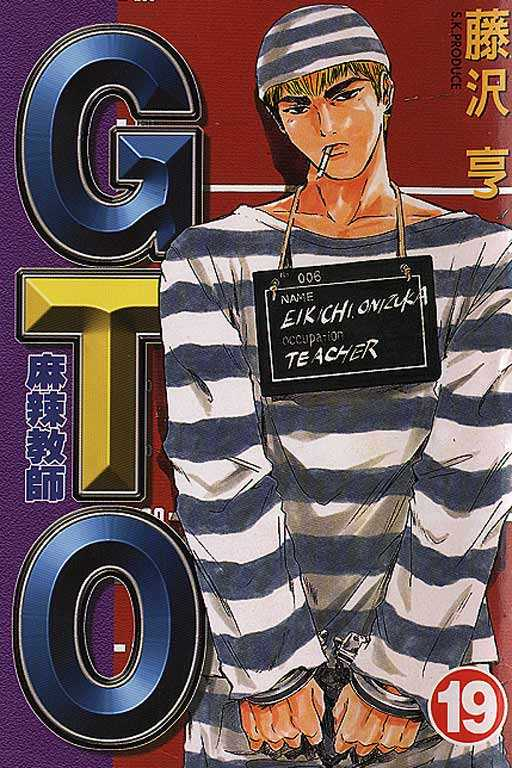 Great Teacher Onizuka 151 Page 1