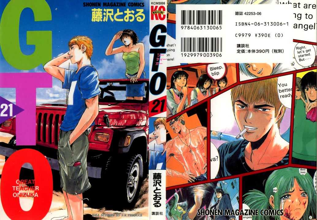 Great Teacher Onizuka 165 Page 1