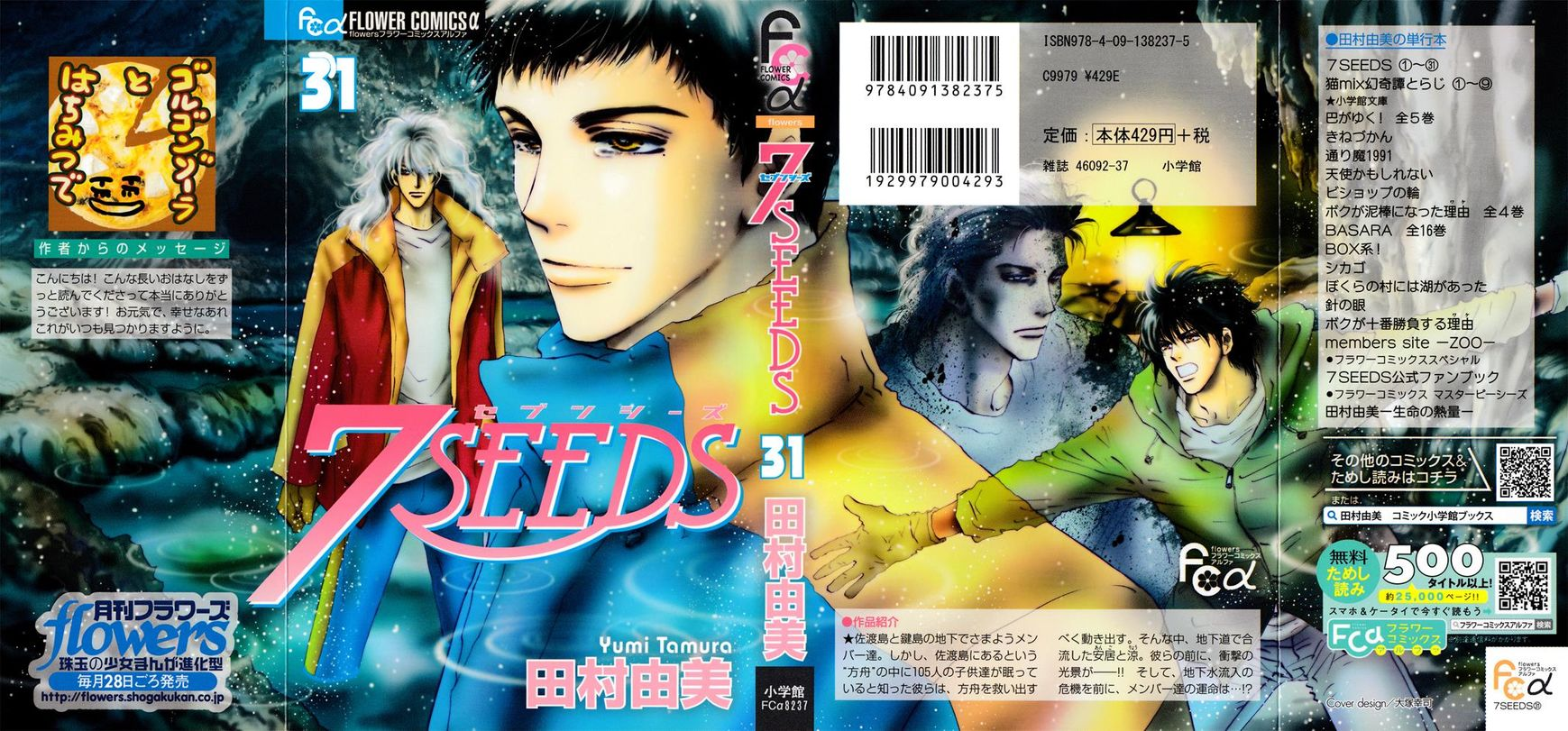 7 Seeds 157 Page 1
