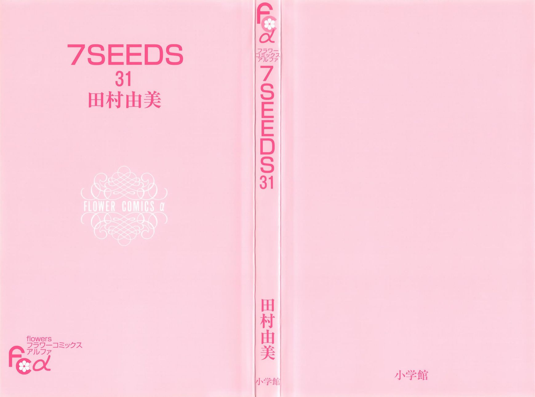 7 Seeds 157 Page 2