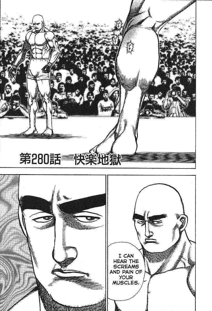 Koukou Tekkenden Tough 280 Page 1